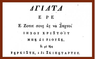 Gjen mbështetje përkthimi i broshurave shqip më 1824